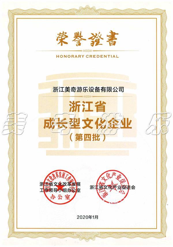 """美奇游乐获评""""省级成长型文化企业""""荣誉"""