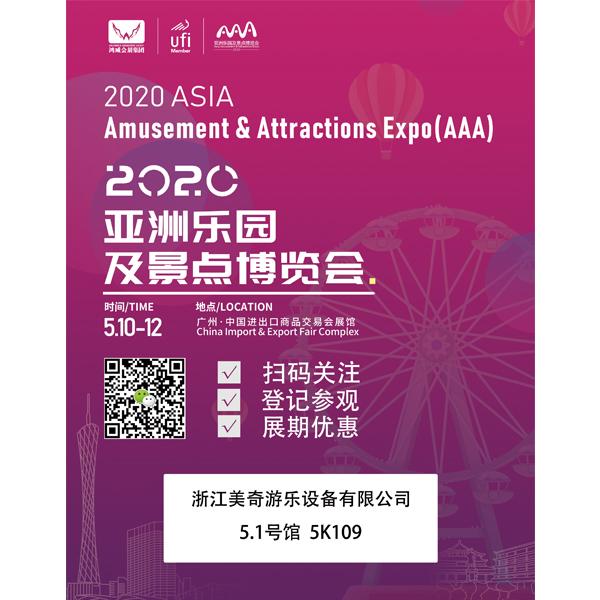 美奇游乐|诚邀您参观2020亚洲乐园及景点博览会!